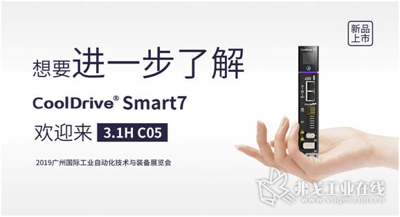 CoolDrive Smart7系列(酷智系列)