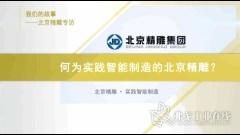SIMM 20周年系列五:北京精雕科技集团有限公司专访
