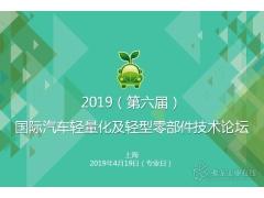 2019(第六届)国际汽车轻量化及轻型零部件技术论坛