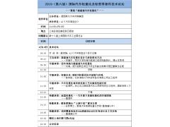 【论坛日程】——2019(第六届)国际汽车轻量化及轻型零部件技术论坛