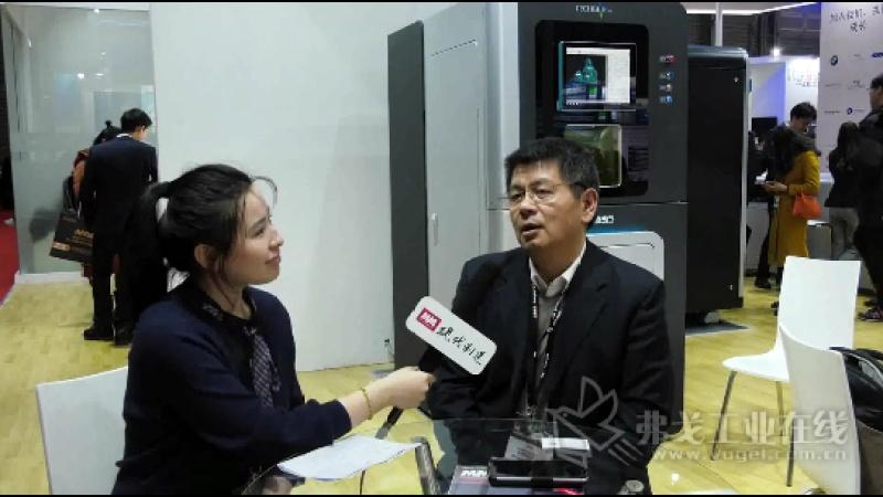 华中科技大学武汉光电国家研究中心曾晓雁教授对TCT3D打印展评价