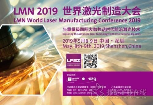 LMN世界激光制造大会