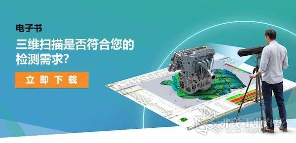 在3D SYSTEMS新发布的有关三维检测的电子书中了解每种三维扫描仪类型的优缺点