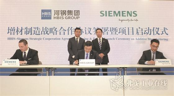 西门子与河钢集团有限公司(河钢集团)近日签署增材制造战略合作协议