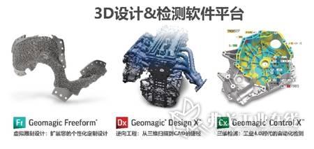 3D设计&检测软件平台