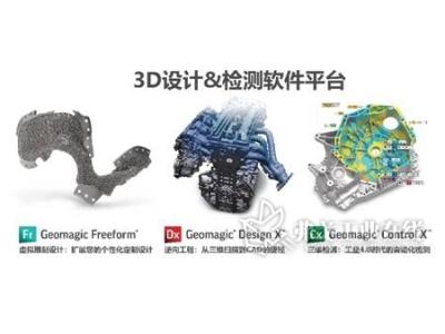 """3D SYSTEMS从设计到制造的""""端到端""""软件解决方案"""