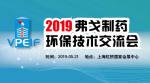 2019弗戈制药环保技术交流会