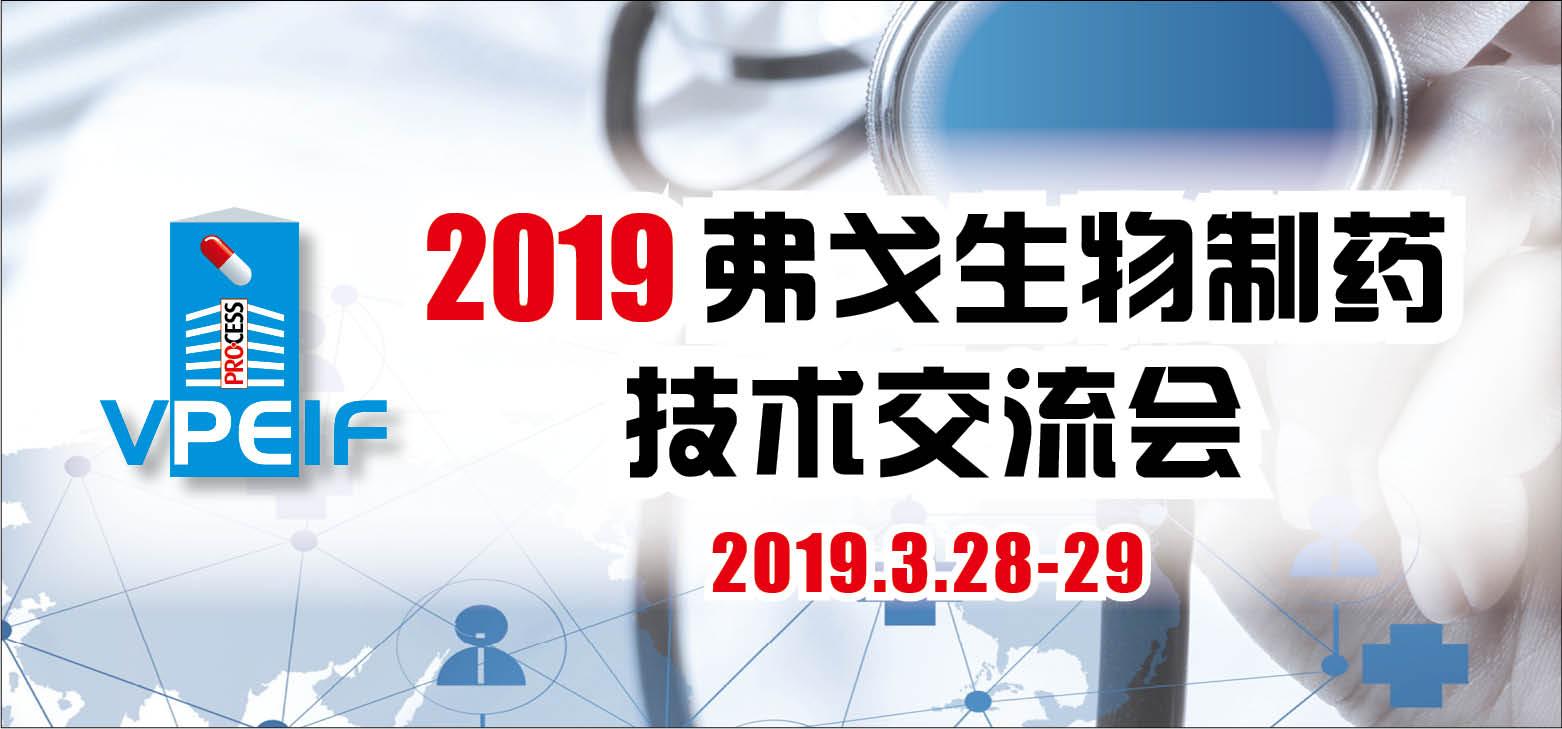 2019弗戈生物制药技术交流会