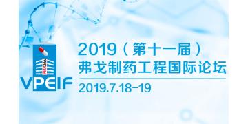2019弗戈制药工程国际论坛——江苏泰州