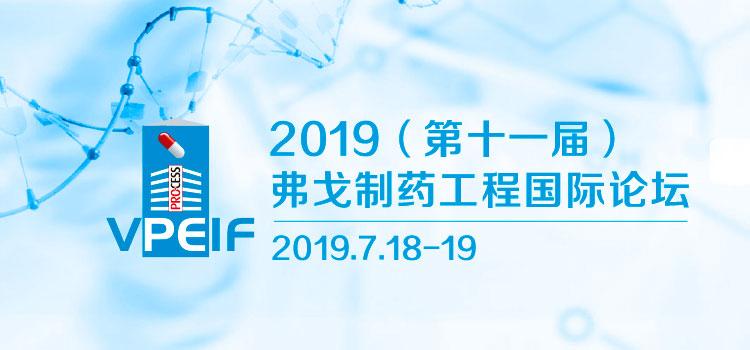 2019弗戈制药工程国际论坛