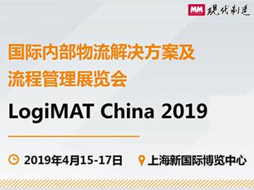 2019 LogiMAT China