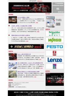 第1期汉诺威工博会E-newsletter