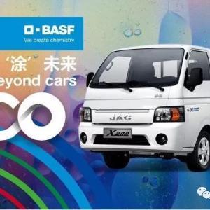 巴斯夫与江淮汽车合作正式推出创新的水性涂料系统ColorEco