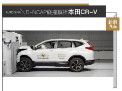 本田CR-V E-NCAP碰撞解析