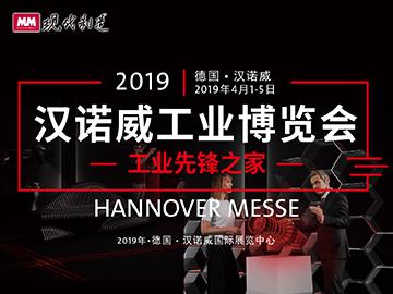 2019年汉诺威工博会展会专题