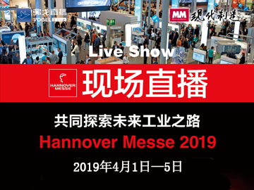 Hannover Messe 2019—MM直播间