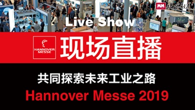 Hannover Messe 2019―MM直播间