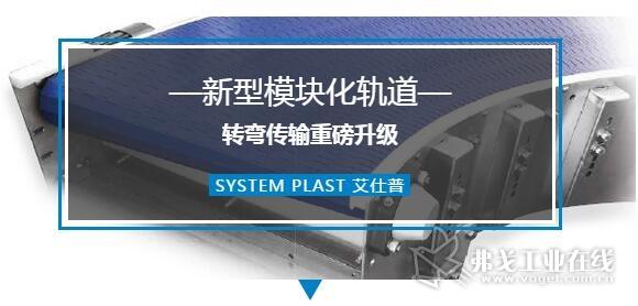 —新型模块化轨道— 转弯传输重磅升级   SYSTEM PLAST 艾仕普