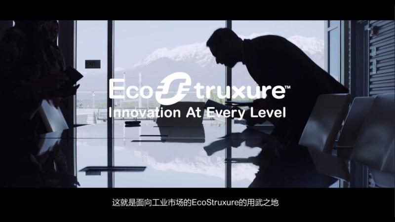 施耐德EcoStruxure宣传片