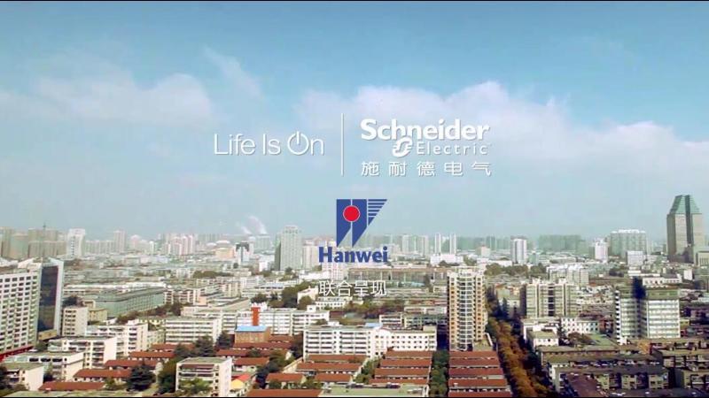 施耐德—汉威电子案例宣传片