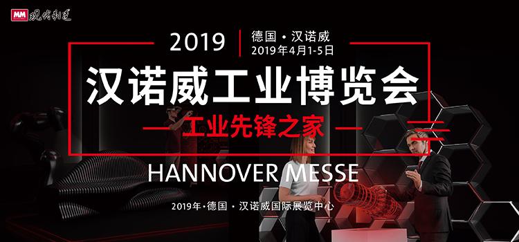 HANNOVER MESSE-2019汉诺威工业博览会