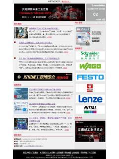 第2期汉诺威工博会E-newsletter