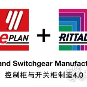 直播汉诺威|一起见证易盼(EPLAN)&威图(Rittal)揭晓工业4.0的答案!