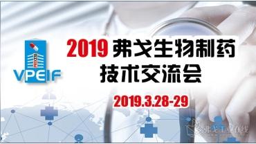 2019弗戈生物制药技术交流会 直播