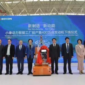 小康动力智能工厂投产,第400万台发动机下线