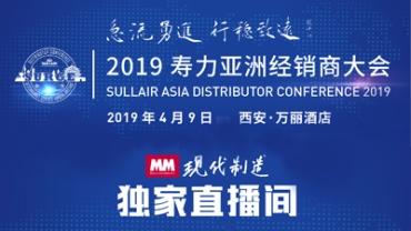 2019寿力亚洲经销商大会—MM独家直播间
