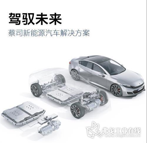 蔡司新能源汽车解决方案