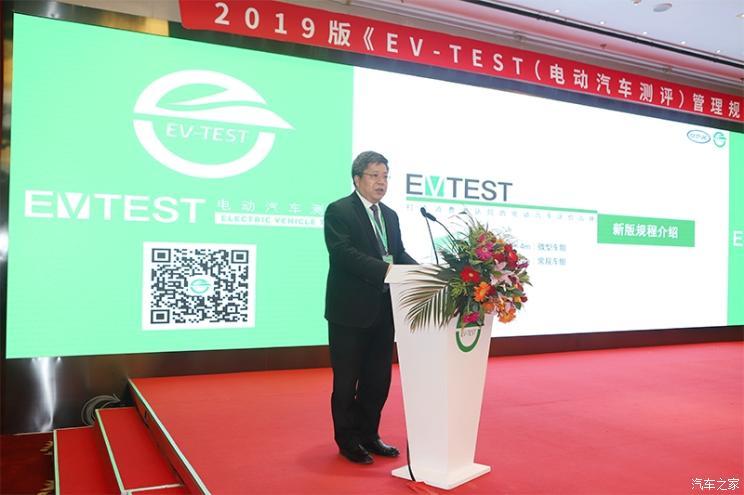 中汽中心副总经理、EV-TEST管理中心主任吴志新博士