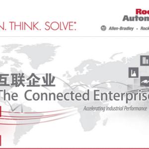 「罗克韦尔自动化携最新互联药企解决方案亮相第57届中国国际制药机械博览会」