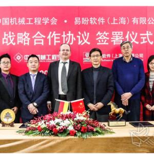 德国EPLAN软件与中国机械工程学会达成战略合作伙伴关系,共同推进中国机电一体化工程专业人才的培养