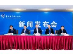 2019世界新能源汽车大会(WNEVC)  第一次新闻发布会在京召开