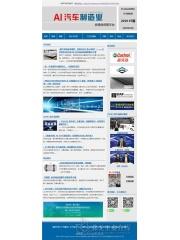 AI 汽车制造业E-newsletter(2019.04.15)