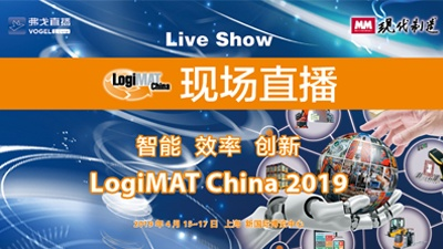 2019 LogiMAT China——MM直播间
