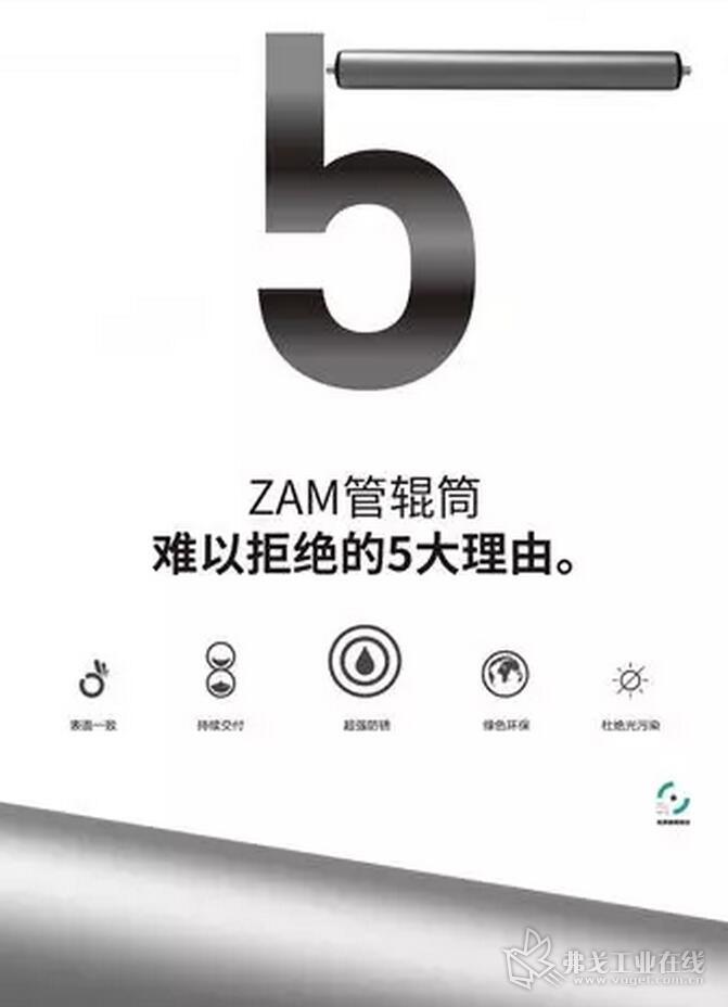 ZAM管难以拒绝的5大理由