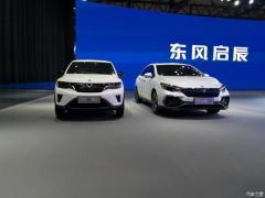 2019上海车展:东风启辰e30正式发布