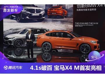 M家族又添新丁 宝马X4 M首发亮相2019上海车展