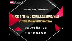 2019年中国(北京)国际工业智能及动力传动与自动化展览会(IAMD BEIJING)