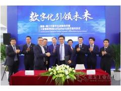 西门子携手奥星推动中国制药行业数字化转型