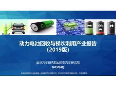 汽车研究院 │《动力电池回收与梯次利用产业报告 (2019版)》