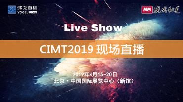 MM-CIMT2019现场直播 LIVE SHOW