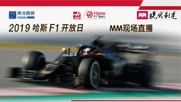 2019哈斯F1暨工厂开放日—MM现场直播