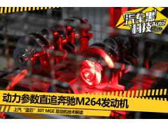 上汽蓝芯30T MGE发动机解析