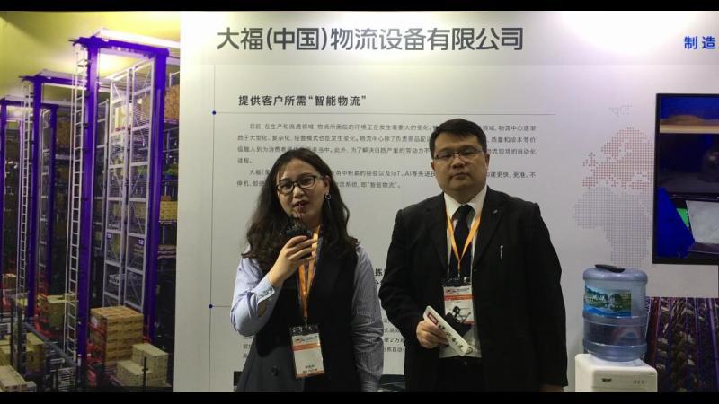程其中先生 大福(中国)物流设备有限公司