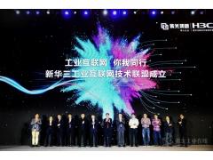 """新华三工业互联网技术联盟成立 数字大脑计划驱动工业""""智能+"""""""