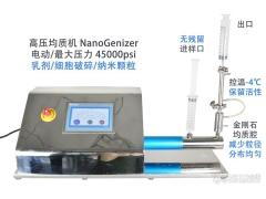 美国Genizer动态高压微射流均质机