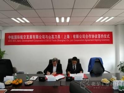 中航国际航空发展有限公司与山高刀具续签新的三年合作协议